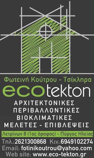 eco-tekton