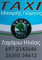 Taxi Μπεκρής